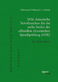 2636 chinesische Schriftzeichen für die sechs Stufen der offiziellen chinesischen Sprachprüfung (HSK). Ein Studienbuch